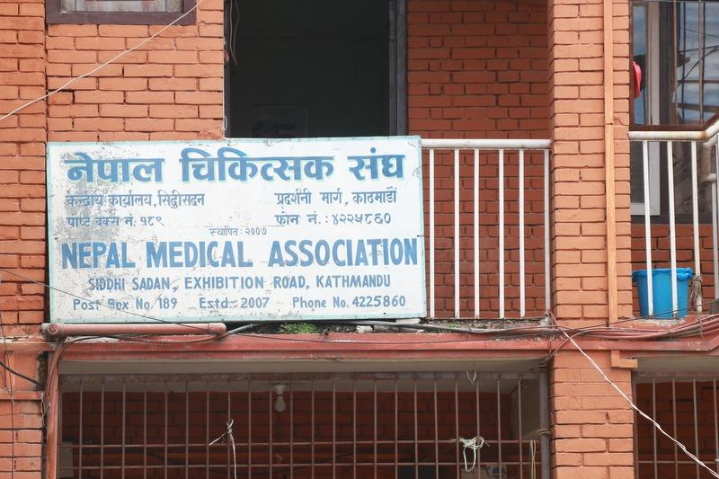 चिकित्सकलाई दुर्व्यवहार गर्नेले छुट नपाउन् : नेपाल चिकित्सक संघ