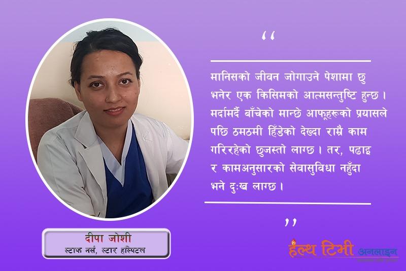 'नेपालमा नर्सहरूलाई प्रोत्साहन नै छैन'