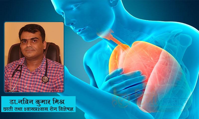 नेपालमा मृत्युको प्रमुख कारण मध्ये दम दोस्रो नंबरमा पर्छ:डा नबिन कुमार मिश्र