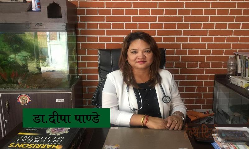 प्राकृतिक चिकित्सामा एमडी गर्ने पहिलो महिला चिकित्सक डा.दीपा