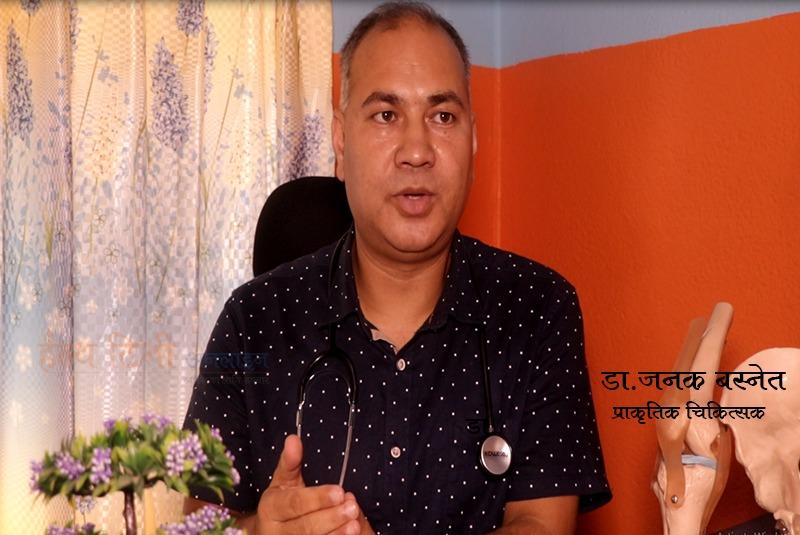 Dr. Janak Basnet Wellness Hospital- मधुमेहमा प्राकृतिक चिकित्सा