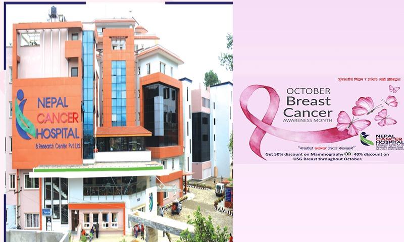नेपाल क्यान्सर अस्पतालमा एक महिनाका लागि स्तन जाँचमा विशेष छुट