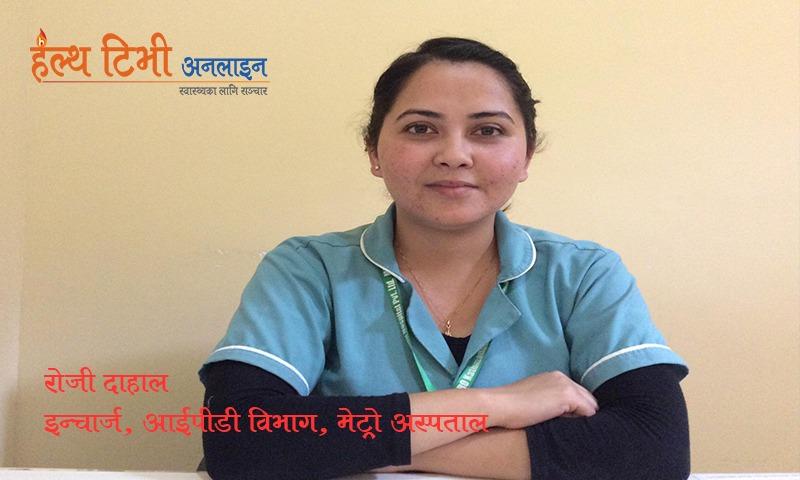 'आईपीडी'मा नर्सको भूमिका