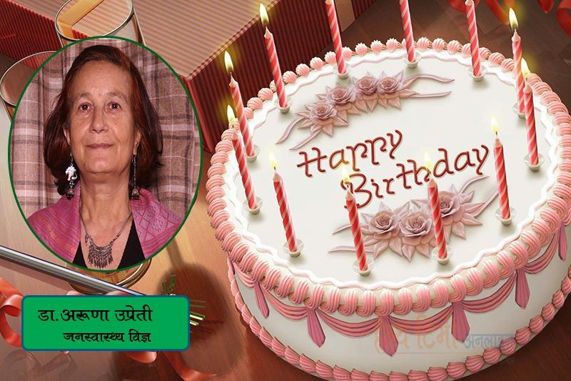 जन्मदिनमा केक काट्ने चलन स्वास्थ्यका लागि हानिकारक