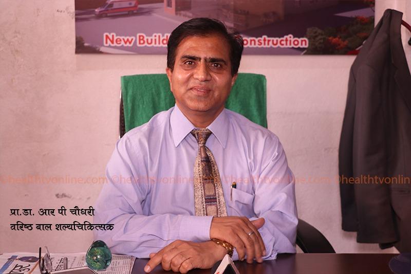 Dr R P Chaudhary – बालबालिकामा देखिने समस्या र समाधान