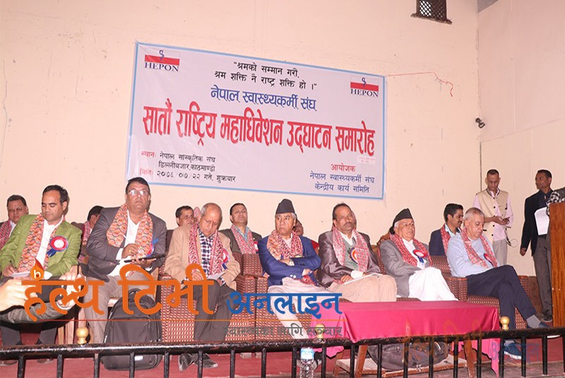 नेपाल स्वास्थ्यकर्मी संघको ७औँ महाधिवेशन शुरु, काे बन्ला नयाँ अध्यक्ष?