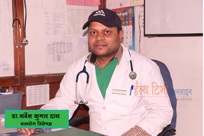 निमोनिया होला शिशुलाई ! Dr. Sarbesh Kumar Das