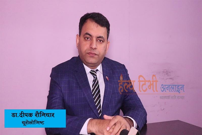 के हाे 'प्रोस्टेट ग्ल्यान्ड'? कस्ता व्यक्तिलाई हुन्छ प्राेस्टेटकाे समस्या ? Dr. Deepak Rauniyar