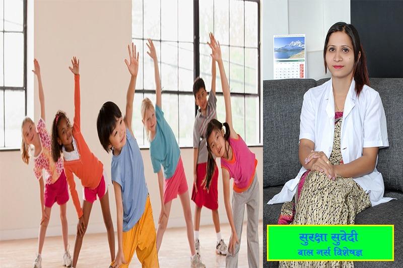 बालबालिकालाई व्यायाम किन र कति ?