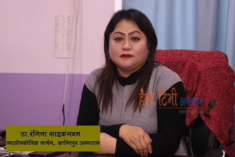 स्त्रीराेगका लागि प्रभावकारी छ ल्याप्रोस्कोपी सर्जरी : Dr. Rangina Laikangbam