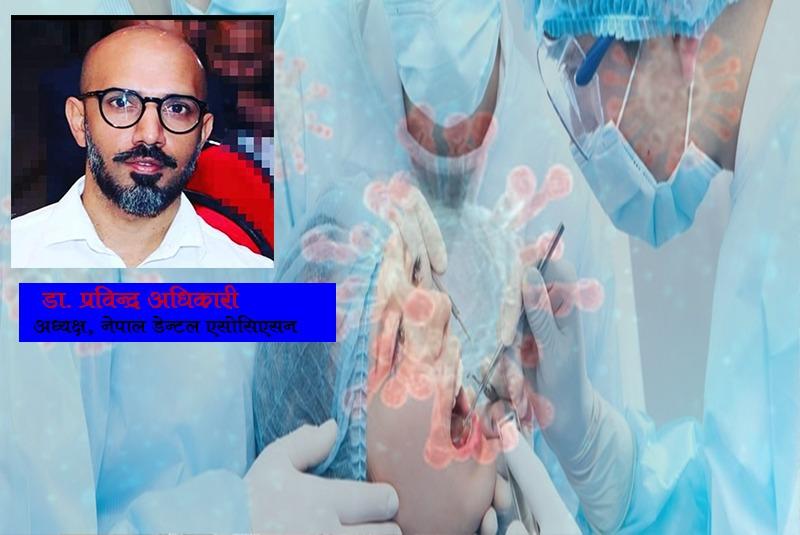 कोरोनाको उच्च जोखिममा दन्त चिकित्सक : केही समय दाँतको उपचार गर्न नआउनुस्