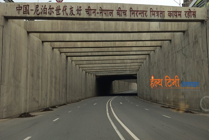 Nepal's first underpass road section at Kalanki built as part of the ring-road expansion with support from the Chinese government