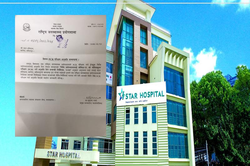 स्टार अस्पतालले पायो पीसीआर परीक्षण गर्ने अनुमति